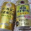 【今日も晩酌】酒は辛口って方におすすめ!「宝」の辛口焼酎ハイボールが旨い☆