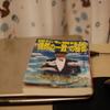 『世にも奇妙な「偶然の一致」の秘密 斉藤敬一著』 読書レヴュー