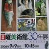「日曜美術館30年展」。2006.9.9〜10.15。東京藝術大学大学美術館。