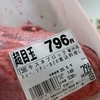 圧力鍋で牛スネ肉のシチュー作る(連休に人は煮込む)
