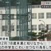 陸上自衛隊多賀城駐屯地の自衛官、14歳中学生にわいせつ行為で逮捕