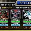 level.973【青い霧】第140回闘技場ランキングバトル5日目