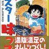 ミスター味っ子 4(講談社漫画文庫)/寺沢大介