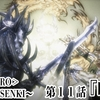 「牙狼<GARO>〜MAKAISENKI〜」YouTube配信(11話・12話)