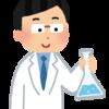 【化学 分野別】医学部受験のための参考書レビュー