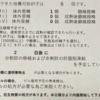 YUCHIの体外受精ブログVol.10 SAC 第1回目チャレンジ:③【D15】採卵&採精 後編