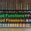 Cloud Functionsで処理したデータをCloud Firestoreに保存する