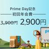 超お得!7/2までamazonプライム入会費用が1,000円OFF!!そして7/10からのprime dayセールを徹底攻略しよう!