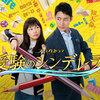 受験のシンデレラ 良かった(TT)! 和田秀樹のドラマを見終えてみて。 ネタバレは肝心な所はないです!