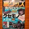 【活動報告】三才ブックス『裏グッズカタログ2022』