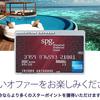 SPGアメックスカードの新たなキャンペーンが叩き出す驚愕の還元率