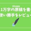 1日1万字の原稿にUlyssesを使ってみて、便利に感じたところ