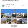 Googleマップへ投稿した写真が表示回数500000回を超えて新記録達成!!