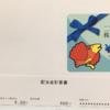 「配当、優待カード」来ました(*´ω`) スカイラーク