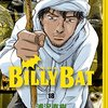 BILLY BAT (18)