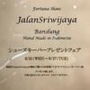 イベント告知 JALAN SRIWIJAYA FAIR