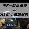【ぷらNET通信】BOSS GT-1 徹底解剖【ギター担当 藤井】