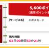 【ハピタス】 エポスカードで5,600pt(5,600円)! さらに2,000円分のポイントプレゼントも♪
