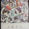 2005年神アニメのDVD買ったじぇ!