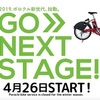 札幌のシェアサイクル「ポロクル」が4月26日から、新システムで運用開始