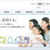 【株主優待】TOKAIホールディングス(3167) から「うるのん『富士の天然水さらり』」(500ml×12本)が到着しました!