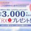 【6月30日まで!】新規口座開設&入金で3,000円の大盤振る舞い!!