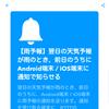 翌日の天気予報が雨のとき、前日のうちにAndroid端末 / iOS端末で通知を受け取る方法