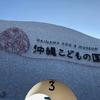 JGC修行で行く沖縄家族旅行 3日目