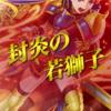 【FEH】新たな伝承英雄が来る!