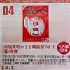 フリーペーパー掲載!小坂本町一丁目映画祭VOL.10
