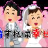 結婚したからって幸せとは限らないよね?「結婚=幸せ」とは思えない