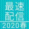 2020年春アニメ配信・放送情報