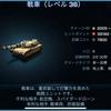 【週刊E&A】感謝の戦車