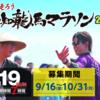【レース】え?意外といいやん。高知龍馬マラソン2017にエントリーしました。【2/19開催】