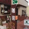 3rd勢は埼玉県上尾市の喫茶ソラリスでメスターさんが作るハンバーグを食べよう!