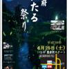 【美郷町別府ほたる祭り開催の訂正のお知らせ】
