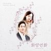 영재(GOT7ヨンジェ)×최정윤(チェジョンユン)-빠져드나봐/歌詞/日本語訳/和訳