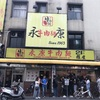 【台湾】台北名物!永康牛肉麺に行ってみた