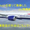Aviosで発券したJAL特典航空券の座席指定をする方法を解説!これで簡単に座席指定が可能です☆