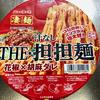 凄麺 THE・汁なし担担麺(ヤマダイ)