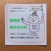 【日本を楽しむ】前旅BBAガイドの「静岡県 袋井市」△旅~お茶と呑み屋と日本庭園宿を楽しむ