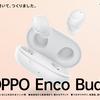【ニュース】大人気のOPPO、新作完全ワイヤレスイヤホン「OPPO Enco Buds」をリリース