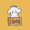 志村けんさんの死から思ったこと【 終活の時期 】心残りの減らし方