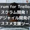 Chrome拡張機能『Scrum for Trello』でスクラム開発!アジャイル開発のオススメ支援ツール