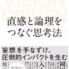 【読書会】第5回レバレッジリーディング読書会(2019年6月)レポート
