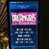 ミュージカル『ドリームガールズ』【観劇メモ】