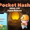 簡単 ポケットハッシュ (POCKET HUSH)の新規登録・運用・入金・出金方法