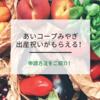 「あいコープみやぎ」から出産祝いがもらえる!申請方法を紹介!
