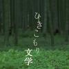 HIKIPOSがドキュメンタリーに! NHK「ETV特集」~ひきこもり文学~ が放送されます。