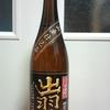 出羽桜 山廃 特別純米 限定品